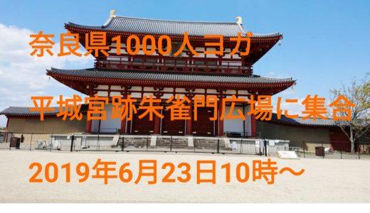 【奈良・平城宮跡1000人ヨガに集合!】子供と一緒にヨガ!気になる駐車場ってあるの?