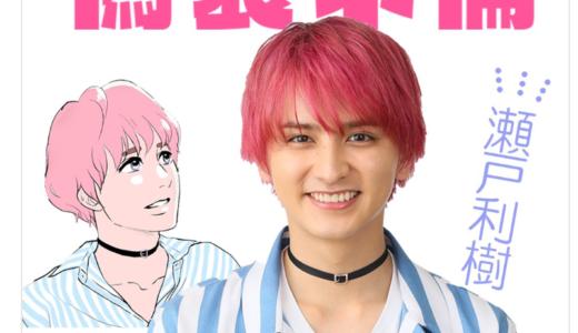 偽装不倫|瀬戸利樹のピンク髪の毛写真!10選イケメンボクサー画像も