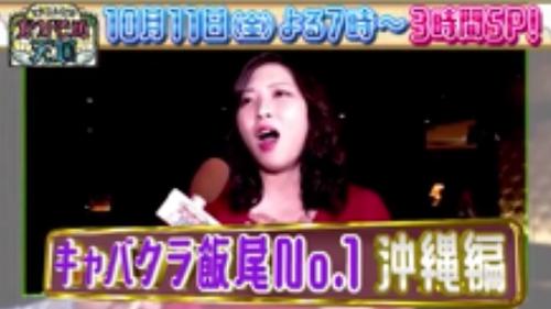 【かりそめ天国】沖縄飯尾ナンバー1キャバ嬢は誰?えりかさん可愛い画像や年収は?