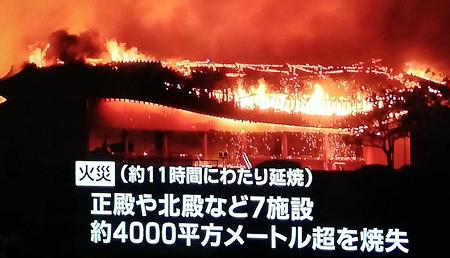 首里城での火災の犯人は誰?燃えた原因は中学生焚火が理由?正殿内で放火もありえる?