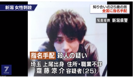 斎藤涼介イケメン顔画像や犯行動機は?母親は警察に相談してたことが判明