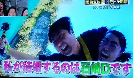 イモトは石崎史郎ディレクターと結婚決定!出会いから12年!ネットの反響がスゴイ!イッテQ