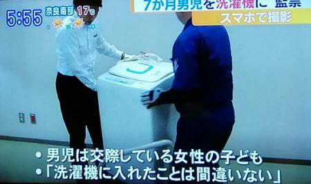 【7ヶ月乳幼児洗濯機監禁事件】杉原稔章の顔画像や職業は?虐待か?