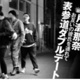 片瀬那奈は横山直樹が逮捕で大丈夫?Wデート沢尻と親友で気づかないって?画像