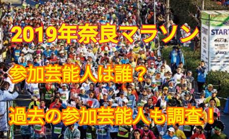 2019奈良マラソン|芸能人の参加は誰?結果タイムは?2018年から過去の走者もご紹介