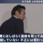 秋元司の元政策秘書は誰?顔画像や自宅や会社はどこ?外為法違反の疑いで家宅捜索