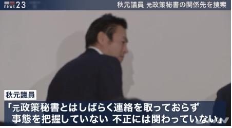 秋元司の元政策秘書は誰?顔画像!IR汚職芋ずる逮捕?カジノ外為法違反