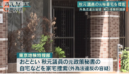 秋元議員の元政策秘書の自宅住所はスワンレイク日本橋2丁目16-11で特定!顔画像や会社は?