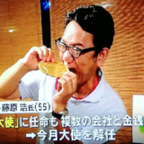 藤原浩の経歴や肩書18個がヤバイ!?ロゴマーク金銭問題相次ぐ!