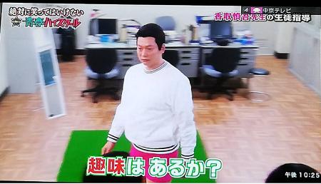 【ガキ使】香取慎吾の生活指導教諭のモノマネがヤバイ動画・画像!笑ってはいけない2019