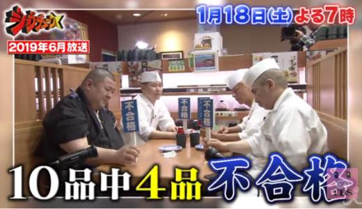 【ジョブチューン寿司職人】審査員のまとめプロフィール!お店の情報も
