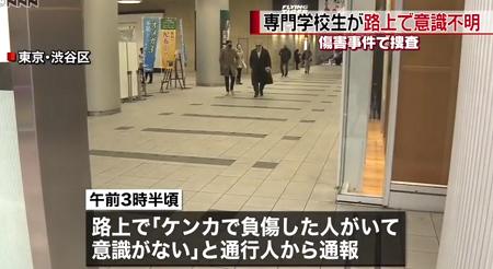 【渋谷道玄坂の路上】専門学校生傷害事件!犯人の顔画像は?動機と理由は何?