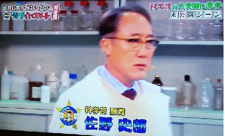 【ガキ使未公開】佐野史朗の画像・動画?!科学部顧問の白衣姿がヤバイ!笑ってはいけない2019