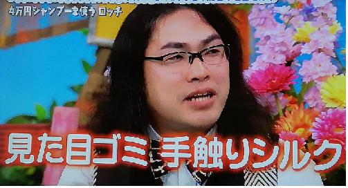 ロッチ中岡創一は父親に似てる?髪質は母親そっくり?4万円のケアが凄い!