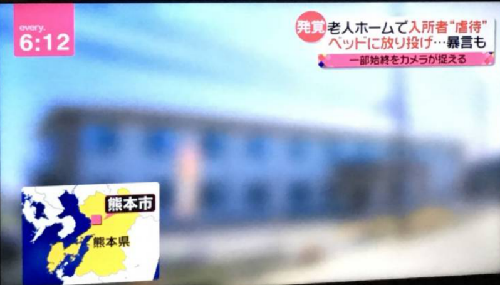 【熊本県】虐待した老人ホームはどこ?職員の顔画像は?暴言行為はいつから?