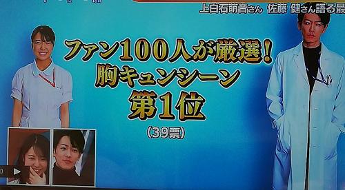 【恋つづあさチャン動画】佐藤健の胸キュンシーン!ロケ地もご紹介