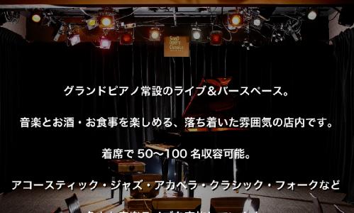 【大阪コロナ】Soap opera classics梅田店はどこ?感染者情報やベント中止内容は?