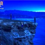 【美食探偵】崖のロケ地&撮影場所はどこ?千葉県の可能性も!明智五郎第1話