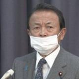 【麻生太郎】マスク外す5つ理由はコチラ!鼻をガードしない付け方が大炎上!画像
