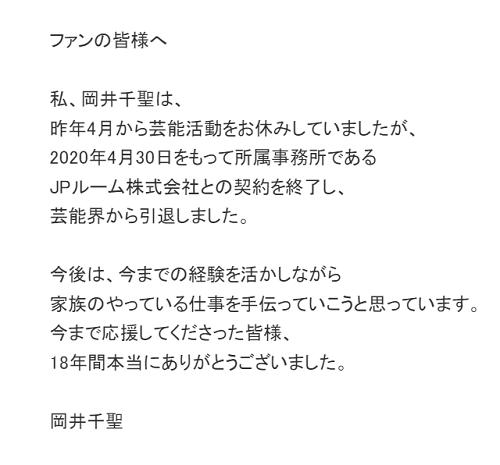 岡井 千聖 引退