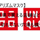 【エアリズムマスク】奈良県で買える店舗はどこ?売り切れてない穴場も調査