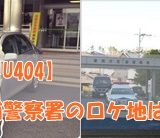【MIU404】芝浦警察署のロケ地どこ?唐木田ビルで特定!撮影場所は東京都多摩市