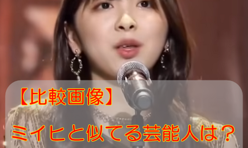 【比較画像】ミイヒ似てる芸能人は?6人のそっくり女優タレントを調査!