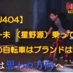 【MIU404】星野源の赤色の自転車のブランドは?BOMAのコルスで10万越えバイク!