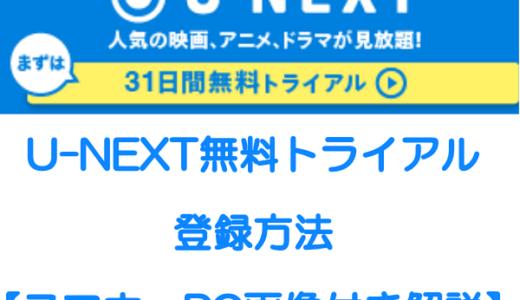 【スマホ・PC】U-NEXTの登録方法を画像つきで解説!登録できない原因と対処法