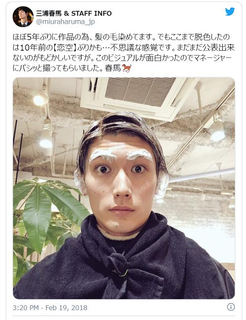ブログ 三浦 春 馬 マネージャー