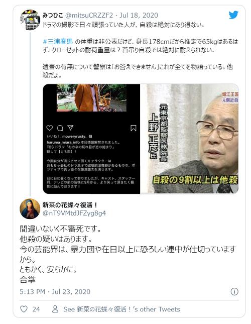 三浦 春 馬 5 チャンネル
