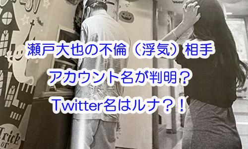 【顔画像】瀬戸大也の不倫(浮気)相手の裏アカウント名が判明?Twitter名はルナ?!