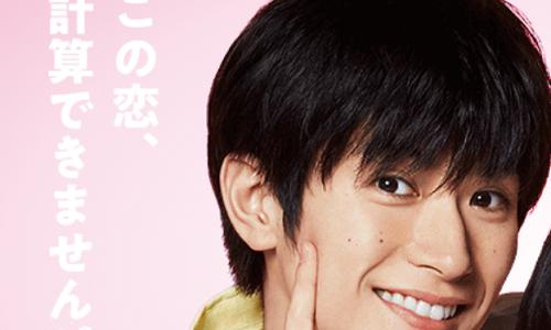 【カネ恋】三浦春馬の髪型(短髪)のオーダーやセット方法をご紹介