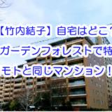 【竹内結子】自宅はどこ?広尾ガーデンフォレストで特定!イモトと同じマンション!