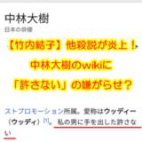 【竹内結子】他殺説が炎上!中林大樹のwikiに「許さない」の嫌がらせ?