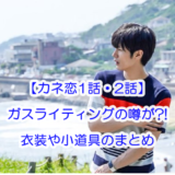 【カネ恋1話・2話】ガスライティングの噂が!衣装や小道具のまとめ
