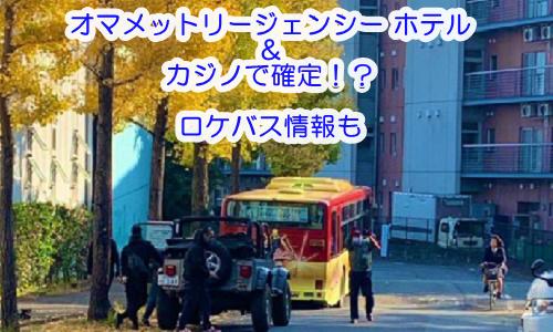 【ガキ使ロケ地】オマメットリージェンシー ホテルの撮影場所はどこ?2020‐2021