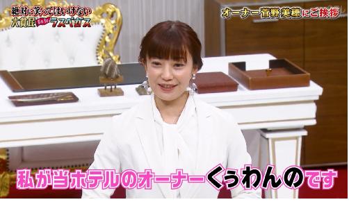 【ガキ使】菅野美穂の変顔のオーナーが面白すぎ!動画・画像(笑ってはいけない2020)