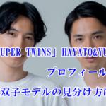 「SUPER TWINS」HAYATO&YUTOのプロフィール!双子モデルの見分け方は4つ!