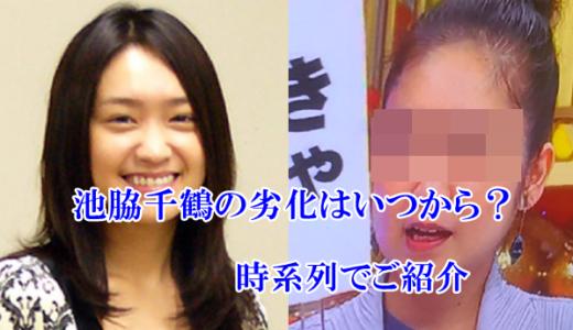 【2021最新】池脇千鶴は役作りで太った?特殊メイク説も浮上!時系列で画像検証