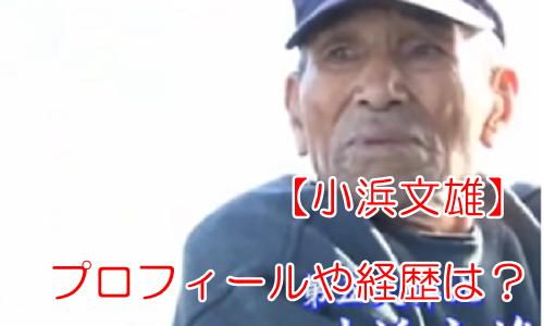【小浜文雄】wikiプロフィール!妻や2021年現在は大間まぐろ漁師を引退?