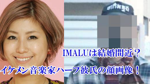 【顔画像】IMALUの結婚相手!?彼氏はイケメン音楽家ハーフ!馴れ初めや出会いは?