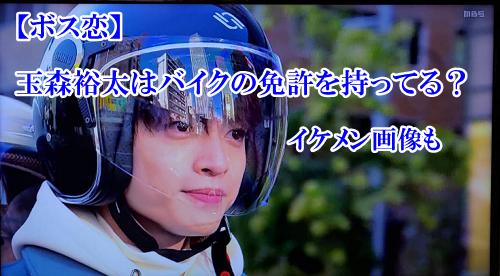 【ボス恋】玉森裕太はバイクの免許証を持ってる?イケメンのスクーター画像も