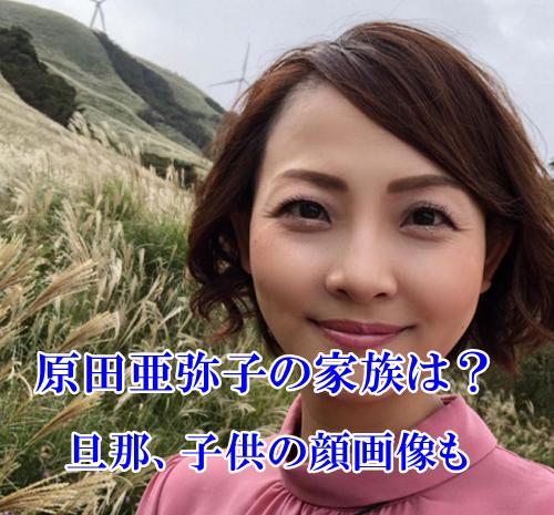 原田亜弥子の画像 p1_25