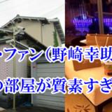野崎幸助の自宅住所を特定!須藤早貴の専用部屋の全貌はこちらw