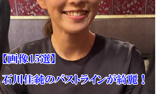 【画像15選】石川佳純のバストラインやカップが強調されたインスタ投稿はコチラ