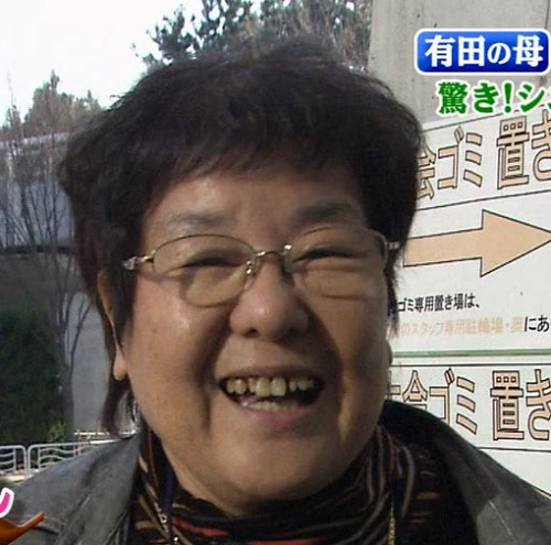 有田哲平の母の有田迪子