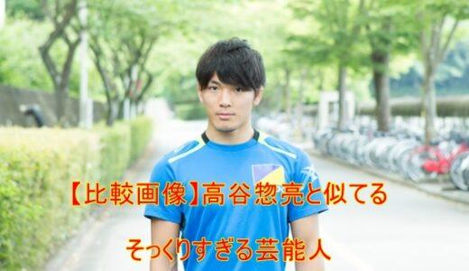 【比較画像】高谷惣亮と似てる5人!そっくりすぎる芸能人はイケメン揃い!