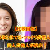 【比較画像】大橋悠依と似てる11人!そっくりすぎる竹内結子や美人芸能人が続出!