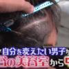 【マツコ会議】渋谷美容室はDIECE!大月渉の年収やカット価格は?変身動画